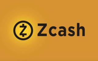 Майнинг Zcash: особенности, оборудование, рентабельность ZEC