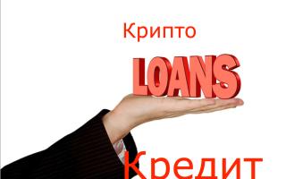 Что такое криптокредиты, и кто может ими пользоваться?