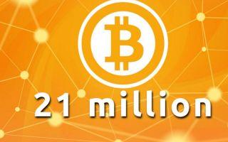 Скоро прекратится майнинг биткоинов: все монеты будут добыты