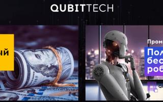 Обзор инвестпроекта Qubittech (Кубитек): модель заработка, отзывы, минусы и плюсы