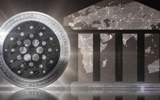 Криптовалюта Cardano — решит ли ADA проблемы Ethereum и Bitcoin?