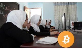 Биткоин — притягательная валюта для женщин Афганистана