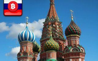 Добыча биткоина на российском рынке криптовалюты — тема для правительственных дебатов
