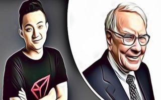 Разработчик Tron расскажет Баффетту о блокчейн-технологиях