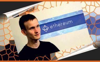 Криптовалюта Эфириум и её будущий курс