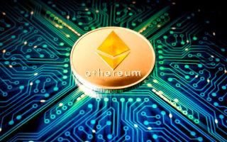 Разработчики предлагают новое решение для сети Ethereum: прогнозы курса криптовалюты