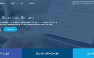 Как создать и пользоваться кошельком на блокчейне инфо