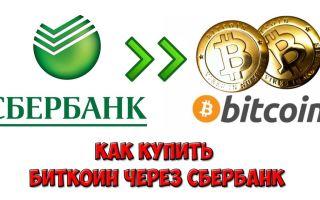 Способы покупки Биткоина за рубли Сбербанка