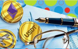 Как лучше купить биткоины — за доллары или USDT?