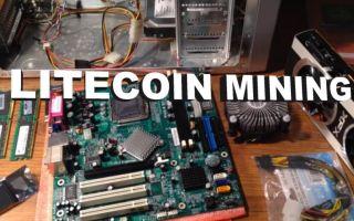 Litecoin и майнинг на его основе: что это такое?
