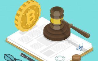 Новый шаг в регуляции криптоопераций