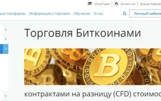 Торговля криптовалютой онлайн у Форекс брокеров