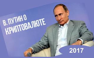Мнение Путина о криптовалюте в России