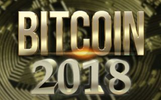 В 2018 году биткоин станет главным в мире фактором провоцирующим конфликты