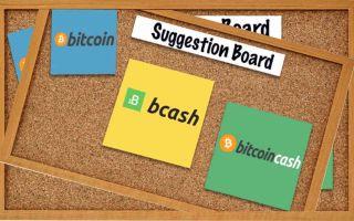 Сложность Bitcoin cash ведёт к большим проблемам