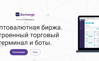 3C Exchange — криптобиржа нового поколения для торговли, с ботами