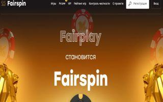 Fairspin — казино на блокчейне отмечает первый год