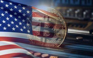 В США назревает криптовалютное потепление в законопроекте