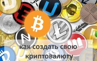 Как создать свою собственную криптовалюту?