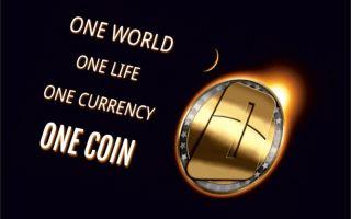 Курс OneCoin — самой горячей криптовалюты Китая