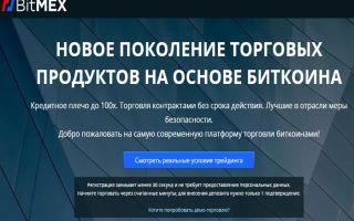 Криптокотировки: влияние биржи Битмекс