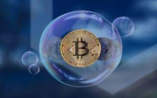 Почему говорят о ценовом пузыре на рынке криптовалют