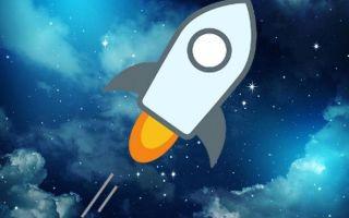Почему Stellar ждёт рекордный рост уже этим летом: прогнозы для Lumens