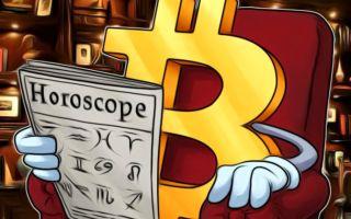 Астрологический прогноз криптовалюты биткоин и новой экономики