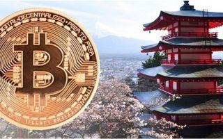 Биткоин в Японии: как менялся статус криптовалюты и чего бояться
