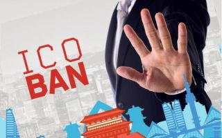 Корейский запрет всех ICO