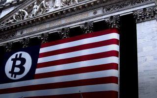 Как запуск ErisX на Уолл-Стрит и появление товарных фьючерсов отразятся на соотношении биткоин к USD