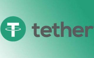 Самая стабильная в мире криптовалюта: Tether