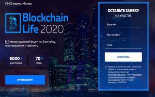 Blockchain Life откроет двери в Москве в апреле 2020