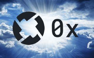 Криптовалюта ZRX многократно вырастет до августа: прогнозы для 0x