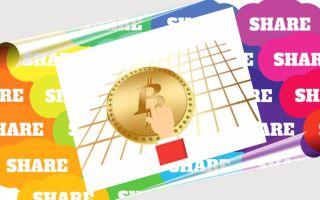 Как купить акции криптовалюты биткоин