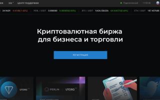 Обзор криптовалютной биржи Utorg