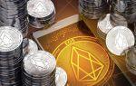 Головокружительный успех EOS: станут ли реальностью прогнозы для альтернативных криптовалют