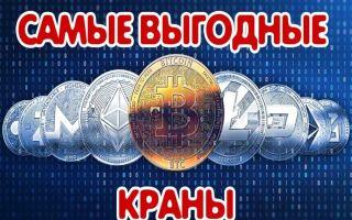 Как зарабатывать в 2019 на кранах криптовалют ничего не делая — Coinpot (moon)