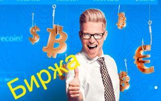 Обменники и биржи криптовалют собственными силами