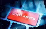 Цель DDoS 2018 — атаки на криптовалюты