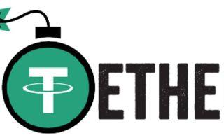 В крахе криптовалюты биткоин виноват Tether