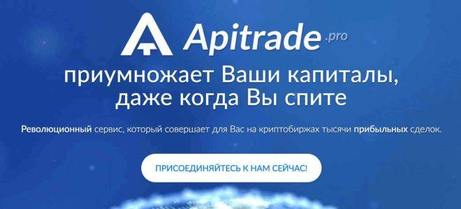 Обзор алгоритмов, биржи бонусовAPItrade pro