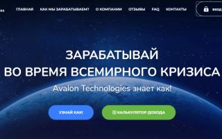Avalon инвестиции: перспективная компания для вкладов в современные технологии