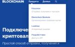Расширение услуг криптосервисов