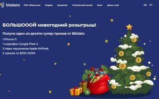 Конкурс Р2Р криптообменника Bitzlato с подарками (вывод без комиссии) и призами