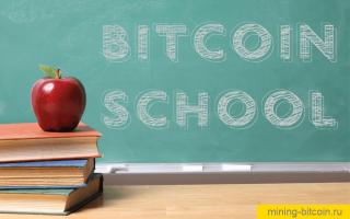 Многоуровневая система обучения пользователей биткоин