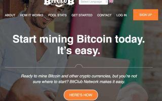 Обзор майнинг пула Bitclub Network с контрактами от 3 лет или бессрочно