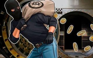 Три причины страховать биткоины и иные криптовалюты от кражи