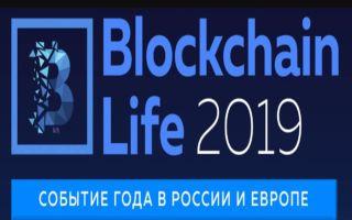 Бонусы от Blockchain Life 2019