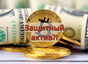 Биткоин – цифровое золото или рисковый актив?